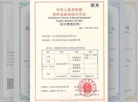 压力管道元件证书